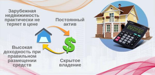 Преимущества инвестирования в зарубежную недвижимость