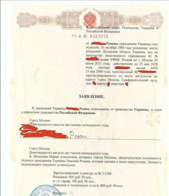 Так выглядит отказ от гражданства иностранного подданного