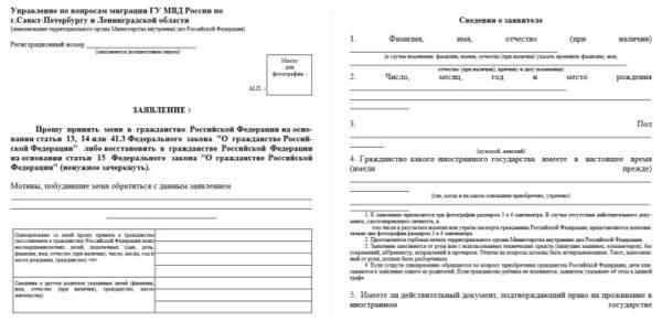 Бланк заявления о приеме в гражданство