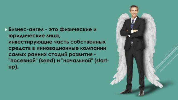 Кто такие бизнес-ангелы