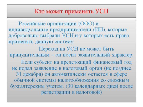 Кто в соответствии с НК РФ может применять УСН