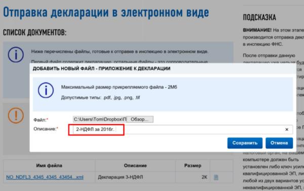 Отправка документа в электронном виде