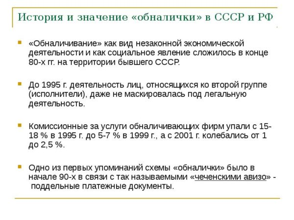 Краткая история обналичивая денег в Союзе и России