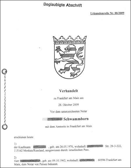 Первая страница учредительного договора