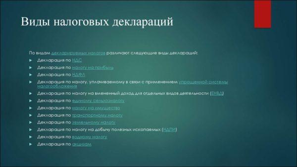 Некоторые разновидности отчетных документов