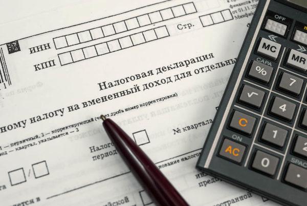 В РФ больше не будет действовать налог на вмененный доход