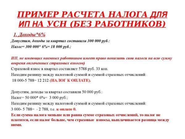 Как правильно рассчитать сумму к уплате в казну при УСН