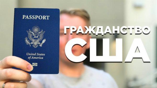 В определенных случаях второе гражданство США получить не сложно, однако соблюдение условий является обязательным для всех