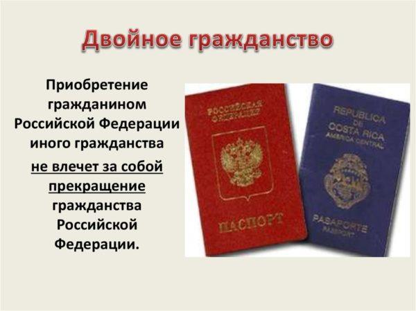 Важное условие российского законодательства
